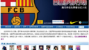 Barça's contest site on Tencent, the prize: to watch the Barça-Real Madrid match in person